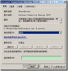 Internet Connection Sharing (ICS)属性